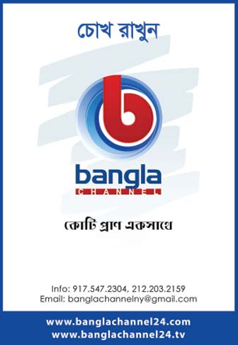 bangla Channel 24