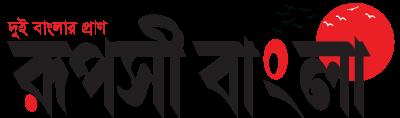 রূপসী বাংলা